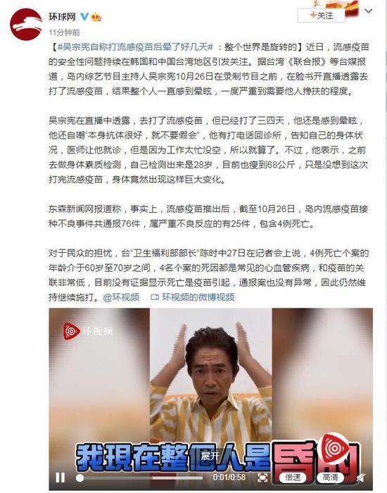 吴宗宪称打流感疫苗后晕了好几天:整个世界是旋转的图片