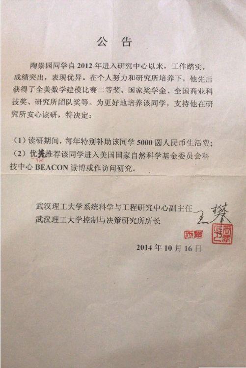▲陶崇园姐姐表示,王攀曾书面承诺,要推荐陶崇园出国继续深造。受访者供图