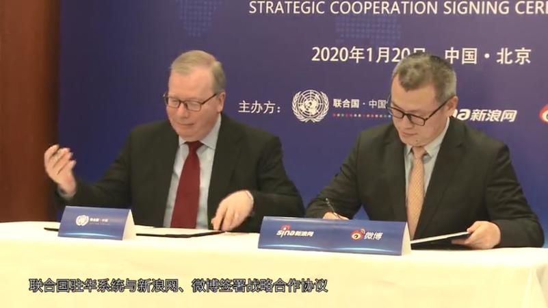 现场视频:联合国驻华系统与新浪网、微博签署战略合作协议