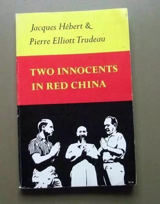 老特鲁多将在中国的经历写成这本 《红色中国的两个天真汉》