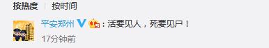 郑州市公安局微博最新回应:活要见人,死要见尸!