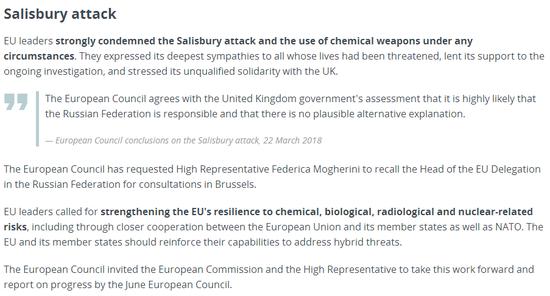 欧洲理事会发表声明(图片来源:欧盟官网)