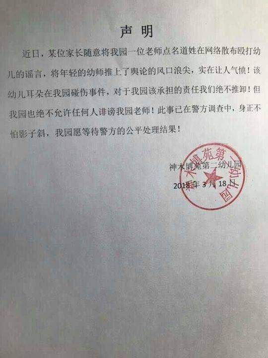 3月18日 神木博苑第二幼儿园发布声明 受访者供图