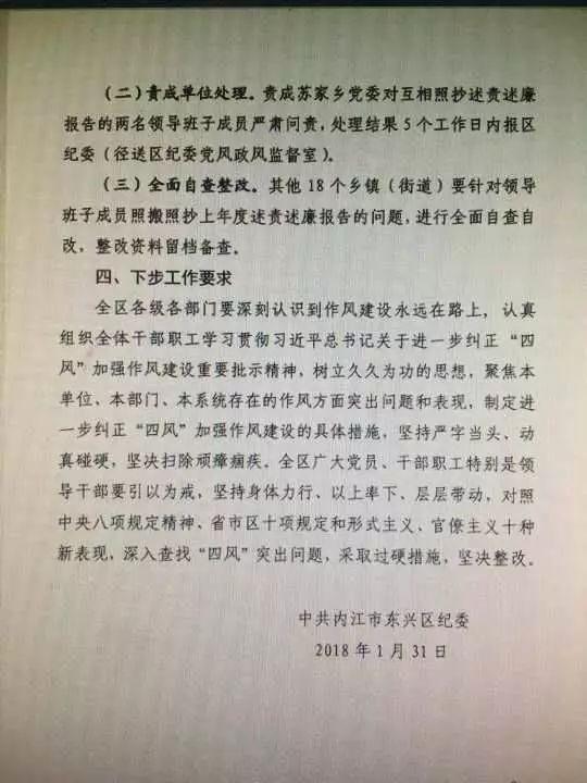 东兴区纪委的通报批评