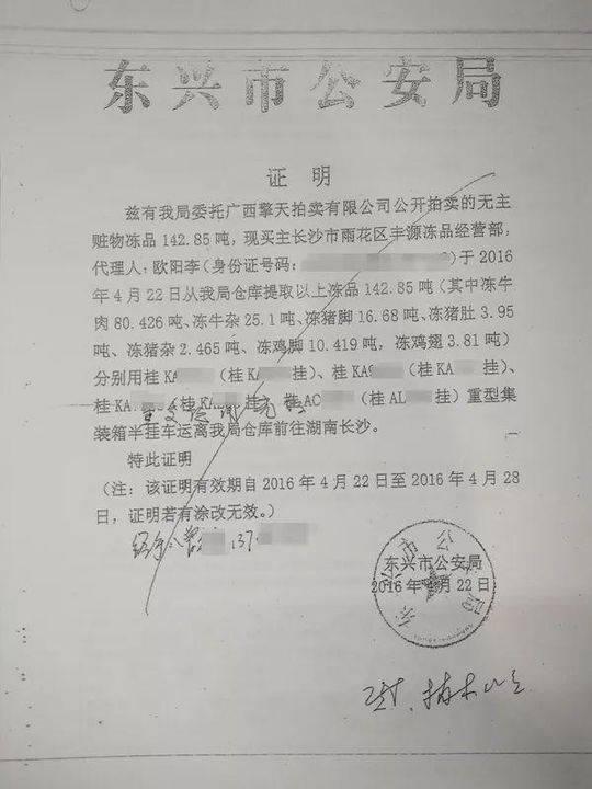 东兴市公安局开具的放行条证明。