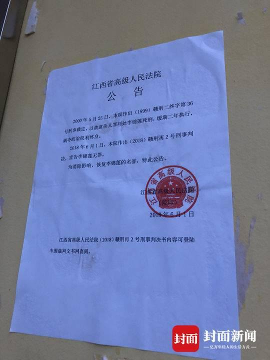 6月2日,李锦莲无罪释放公告贴在了茂园村村委会大门口
