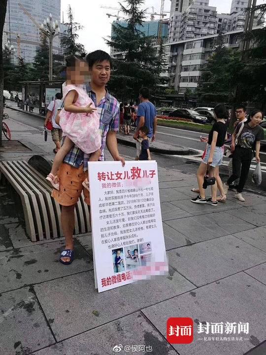"""男子街头抱女儿要""""卖女救子"""" 妻子:没跟我商量"""