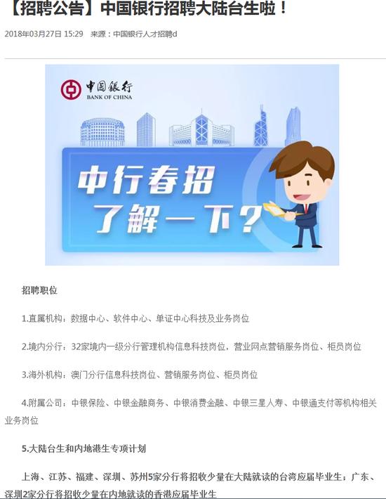 中国银行发布招聘公告招收少量在陆就读的台生、港生