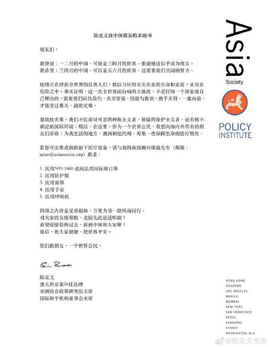 中文求助信内容