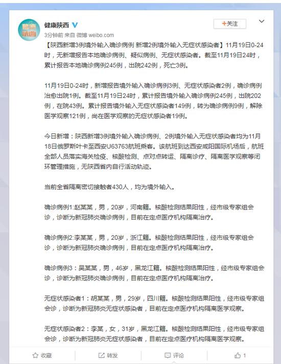 陕西19日新增3例境外输出确诊病例 2例无病症传染者(图1)