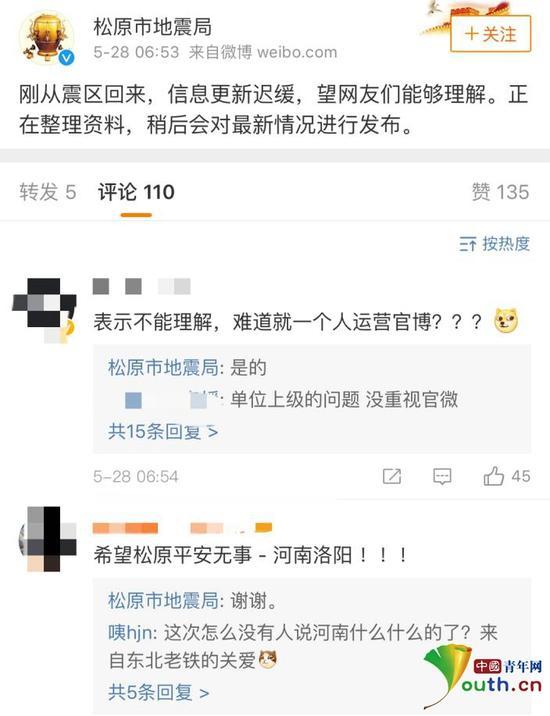 地震局后续回复。微博截图