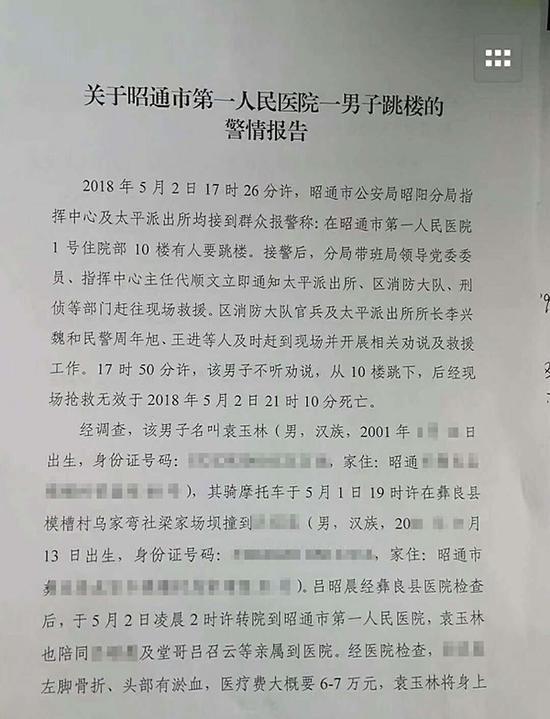 袁玉林跳樓的相關警情報告。圖片來源:@直播雲南