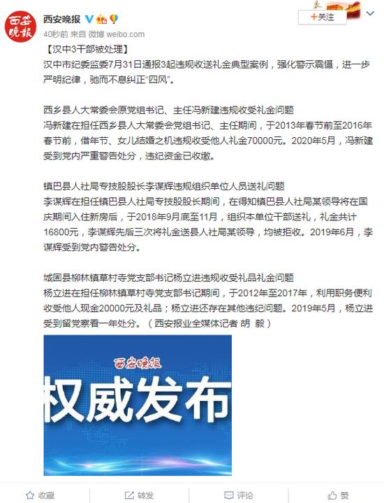 赢咖2代理陕西汉中3干部被处理赢咖2代理图片