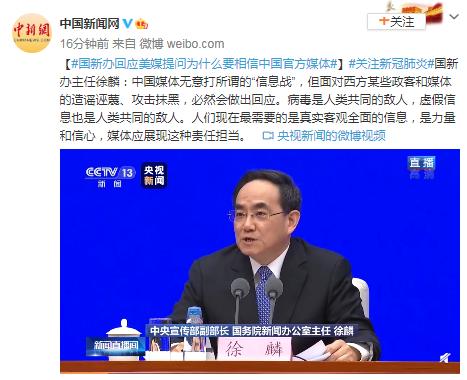 国新办回应美媒提问为什么要相信中国官方媒体图片