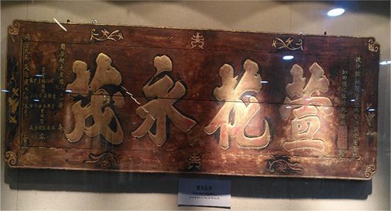 """赣南师大博物馆的""""萱花永茂""""匾,意为祝福母亲长寿 田兆元 供图"""