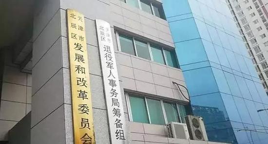 天津市北辰区退役军人事务局筹备组