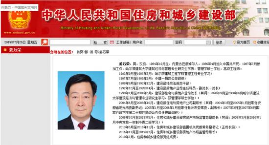 住建部领导层新增一人 姜万荣履新党组成员