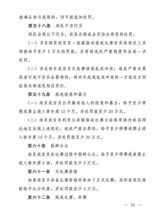 中国足协修订纪律准则:球员利用公共媒体挑起敌意和暴力将被罚图片