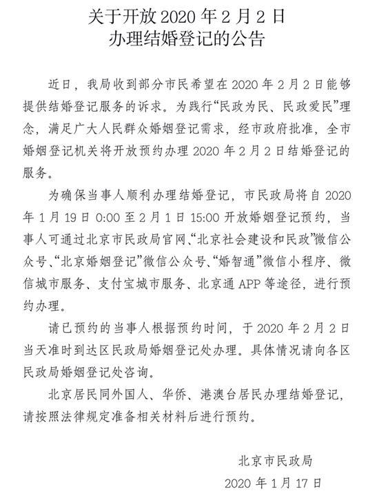 北京市民政局开放2月2日结婚登记办理图片