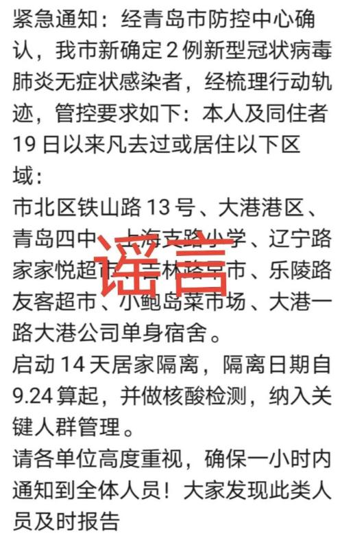 青岛重点区域人员启动14天居家隔离?警方回应图片