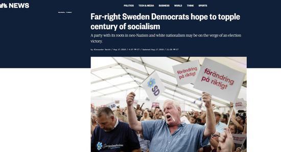 美媒:主宰瑞典政坛101年的社会主义者或失去政权