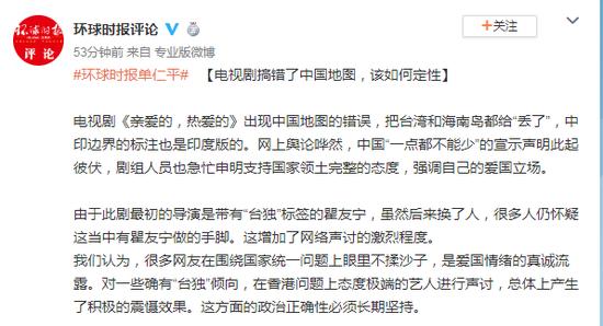 环球时报:电视剧搞错了中国地图 该如何定性|瞿友宁|亲爱的,热爱的