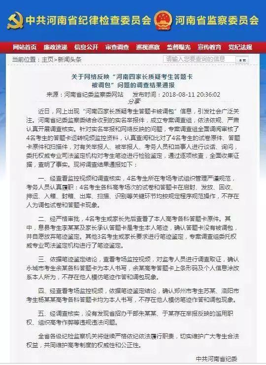 答题卡调包?新京报:经得起质疑的高考更具公信力
