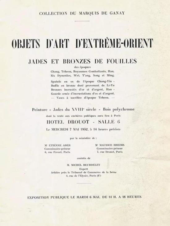 1952年图录首页标题:远东艺术藏品玉器和铜器的发掘
