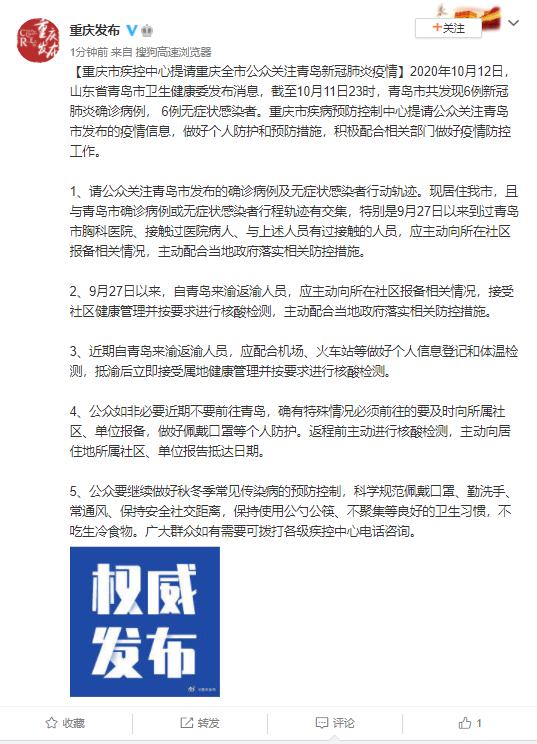 重庆市疾控中心提请重庆全市公众关注青岛新冠肺炎疫情图片