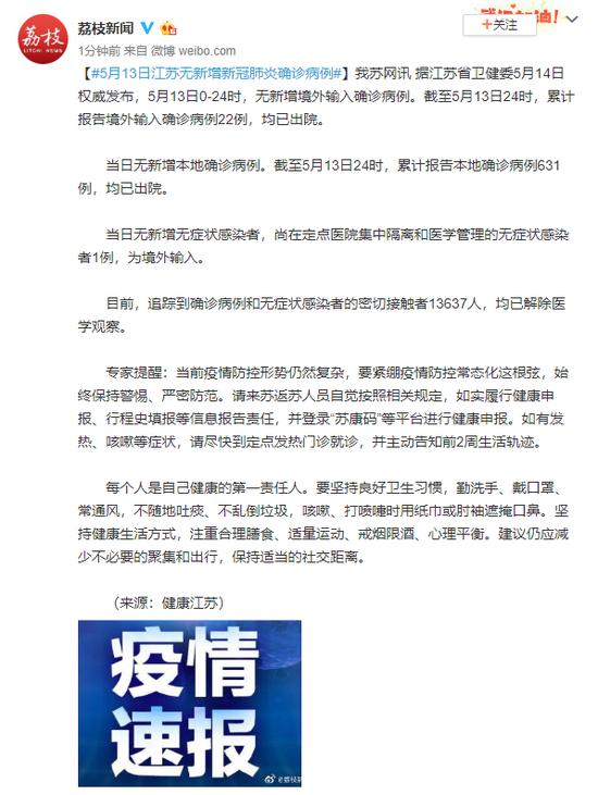 5月13日江苏无新增新冠肺炎确诊病例图片