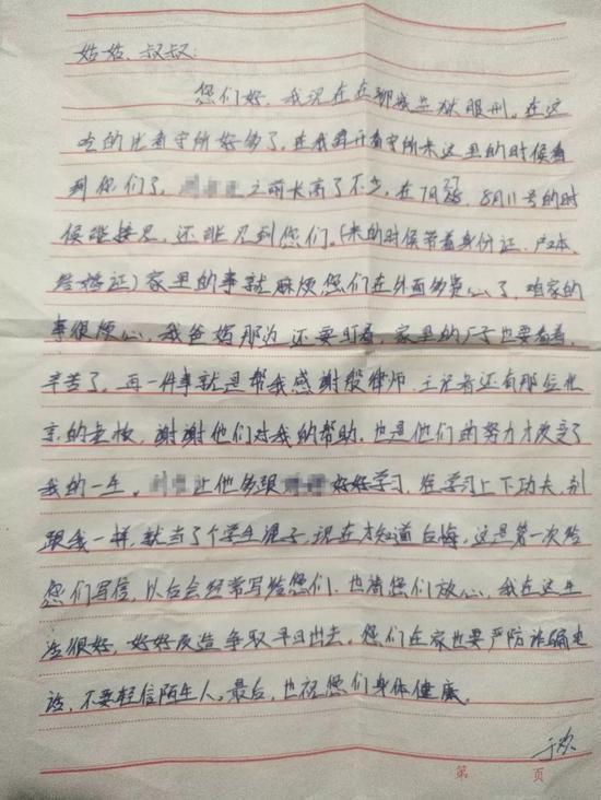 于欢在狱中写给姑姑、叔叔的信