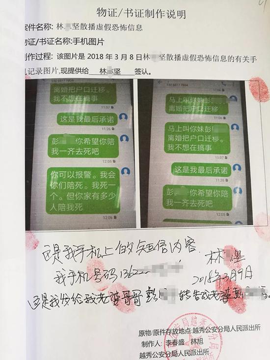警方提供的手机信息截图