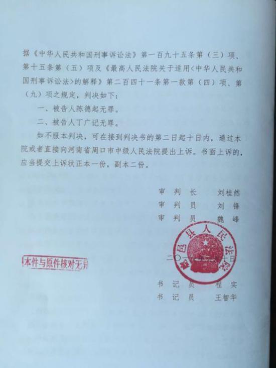 河南省鹿邑县人民法院刑事判决书