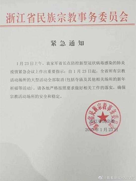 浙江所有宗教活动场所的大型活动全部取消图片