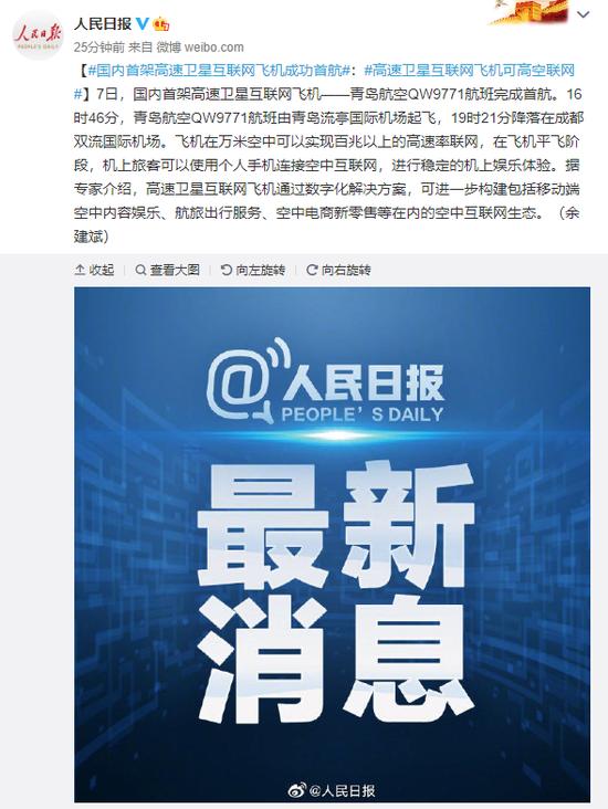 杏悦高速卫星互联网飞机首航万米杏悦空中可百兆以图片
