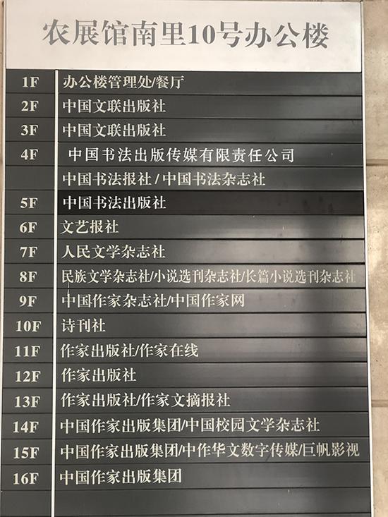 """澎湃新闻来到""""中国文艺家艺术研究院""""官网展示的办公地点探访,发现楼内并无该研究院。澎湃新闻记者 王文秋 图"""
