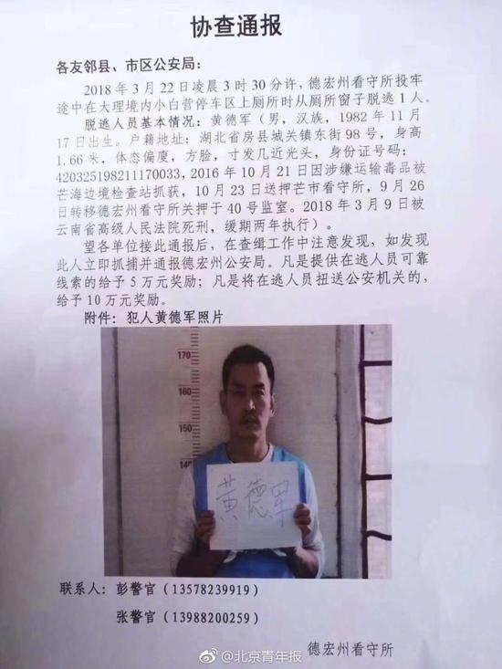 云南死缓犯押解途中逃脱 警方悬赏10万元通缉(图)