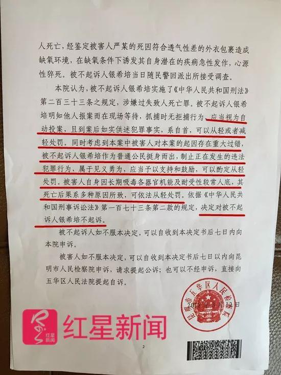 ▲昆明市五华区人民检察院作出的《不起诉决定书》。
