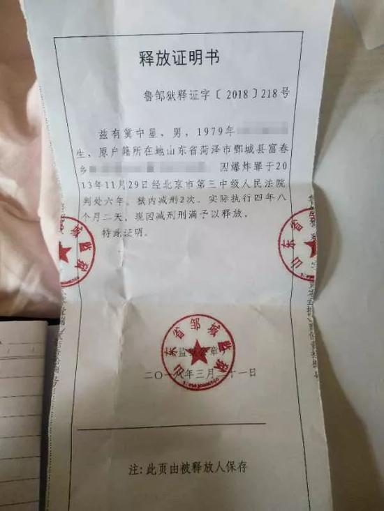 ▲邹城监狱出具的冀中星释放证明书。图片来源:澎湃新闻