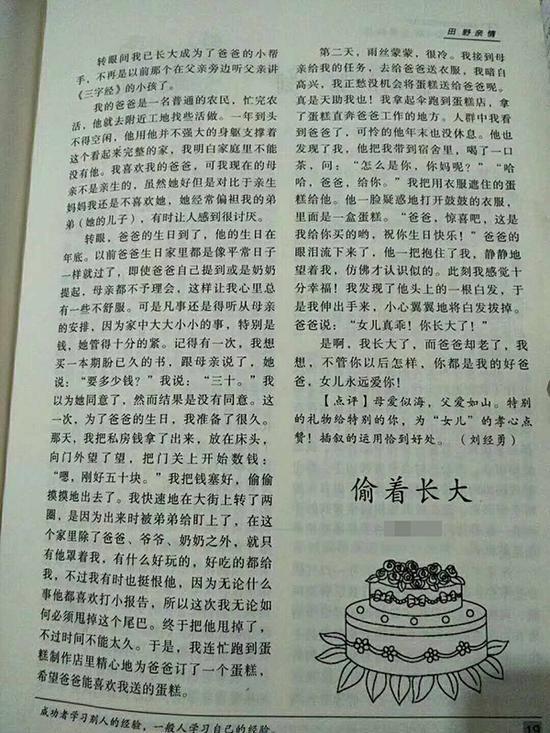 庆庆的作文 老师 供图