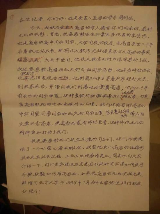 周树铭给媒体的公开信。