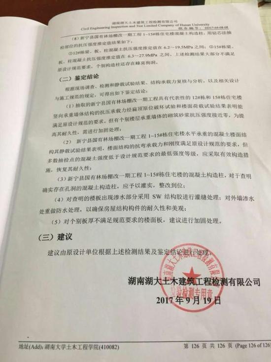 湖南大学土木工程检测公司的检测报告。