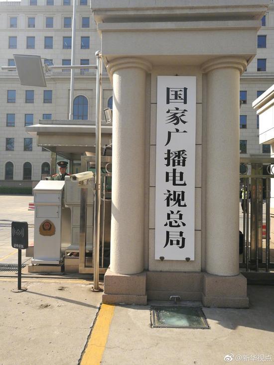 国家广播电视总局揭牌:审查电视网络视听节目内容珠江台白领公寓