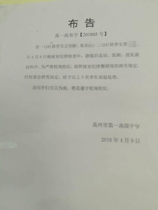 禹州市一高连发三个劝退学生布告