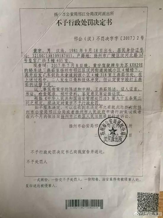 等待结果的过程中,黄宇一直利用舆论给王燕茹施压。
