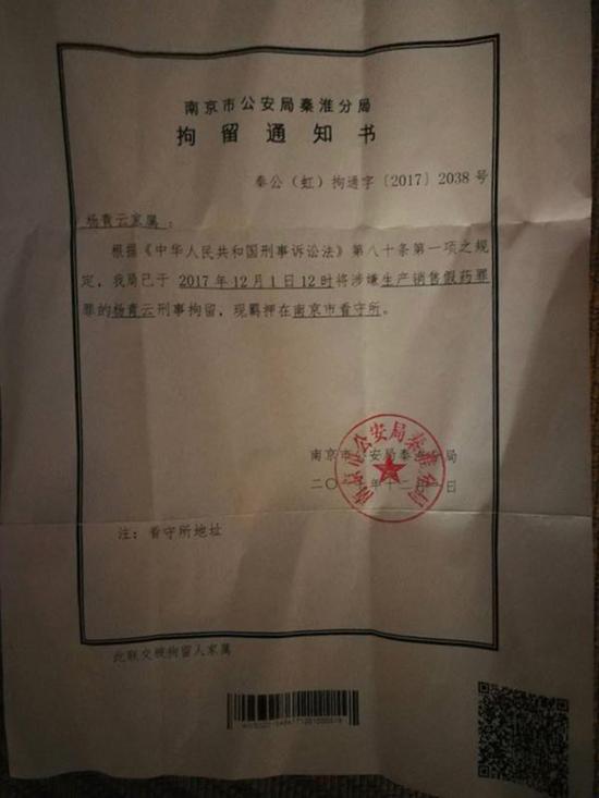 圭石堂中医馆法人代表杨青云的拘留通知书。 本文图片均为澎湃新闻记者 邱海鸿 图(除署名外)