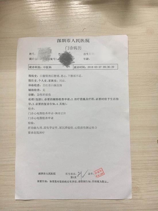 3月27日深圳市人民医院诊断小郭为急性肝损伤,并要求住院治疗。