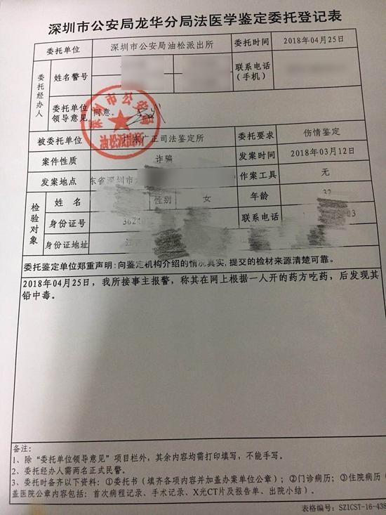 4月25日,深圳市公安局龙华分局油松派出所已针对此事立案侦查,小郭将进一步做医学鉴定。