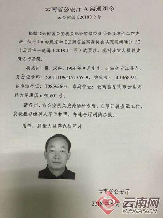 通缉令 云南网 图