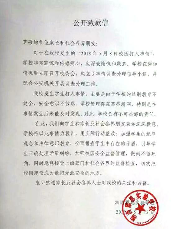 事发学校公开致歉信 来源:吉首市教育和体育局